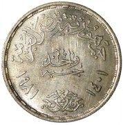 1 Pound (Suez Crisis) – reverse