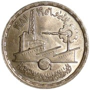 1 Pound (Industry) – obverse