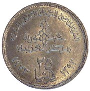 25 Qirsh  (National Bank) – reverse