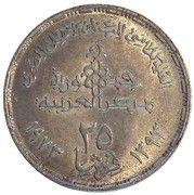25 Qirsh  (National Bank) – reverse