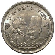 1 Pound (Poets Shawki and Hafez) – obverse