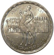 1 Pound (Orabi Revolution) -  obverse