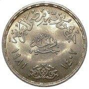1 Pound (Orabi Revolution) – reverse