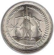 1 Pound (Suez Canal Reopening) – obverse