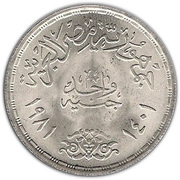1 Pound (Suez Canal Reopening) – reverse