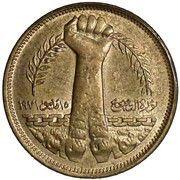 10 Milliemes (Corrective Revolution) -  obverse