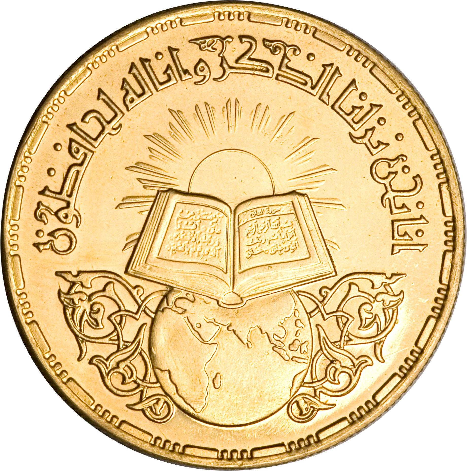 5 Pounds Quran Egypt Numista