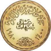 10 Pounds (Egyptian-Israeli Peace Treaty) – reverse