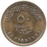 50 Qirsh / Piastres (large type; non-magnetic) -  reverse