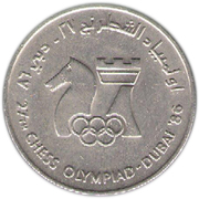 1 Dirham - Zayed (27th Chess Olympiad) – reverse