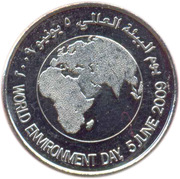 1 Dirham - Khalifa (World Environment Day 2009) – reverse