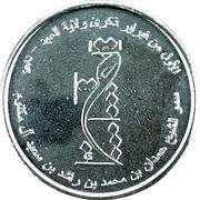 1 Dirham - Khalifa (Sheikh Hamdan Al Maktoum) -  obverse