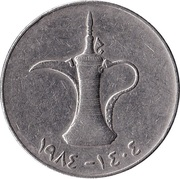 1 Dirham - Zayed (large type) -  reverse