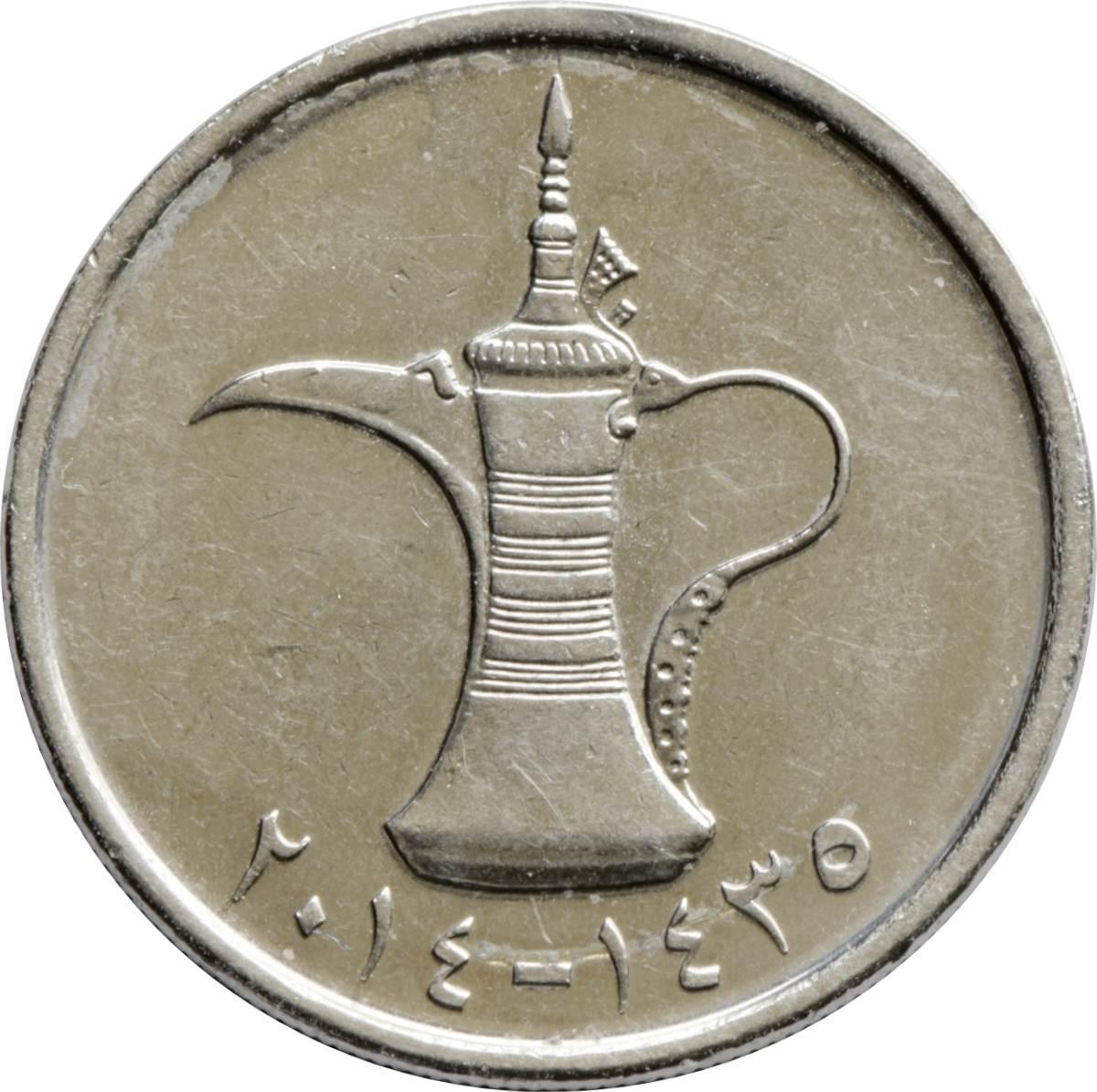 1 Dirham Khalifa Small Type Magnetic United Arab Emirates Numista