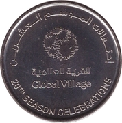 1 Dirham - Khalifa (Global Village) – reverse
