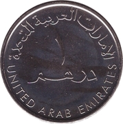 1 Dirham - Khalifa (Global Village) – obverse