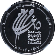 50 Dirhams - Zayed (UAE University Silver Jubilee) -  reverse