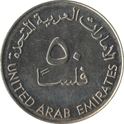 50 Fils - Zayed – reverse