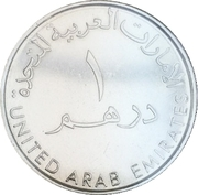 1 Dirham - Khalifa (Dubai Chamber of Commerce & Industry) – obverse