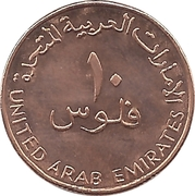 10 Fils - Khalifa (small type; magnetic) – obverse