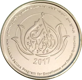 United Arab Emirates 2017 Dirham Commemorative RAK Chamber Golden Jubilee