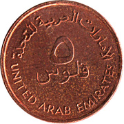 5 Fils - Zayed / Khalifa (FAO; small type; non-magnetic) – reverse
