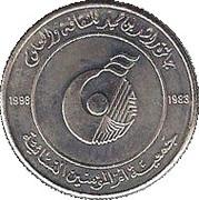 1 Dirham - Zayed (Rashid Bin Humaid Award) – obverse