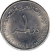 1 Dirham - Zayed (Rashid Bin Humaid Award) – reverse