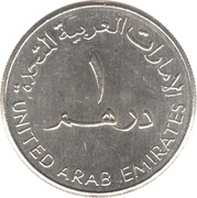 1 Dirham - Zayed / Khalifa (small type; non-magnetic) -  reverse