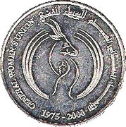 1 Dirham - Zayed (General Women's Union Silver Jubilee) – reverse