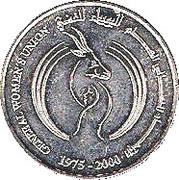 1 Dirham - Zayed (General Women's Union Silver Jubilee) -  reverse
