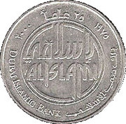 1 Dirham - Zayed (Dubai Islamic Bank) – reverse