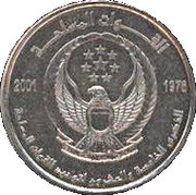 1 Dirham - Zayed (Union Defence Force) – reverse