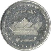 Amusement Token - Al Fanoos Al Sihri (silver color) – obverse