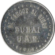 Amusement Token - Al Fanoos Al Sihri (silver color) – reverse