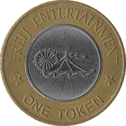 Amusement Token - Freij Entertainment (smaller inner circle, bi-metallic) – reverse