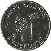 Amusement Token - Giant Kingdom (Arabic & English) – reverse