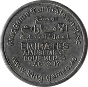 Amusement Token - King of Games (number 2; thin lettering) – reverse