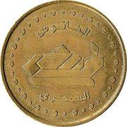 Amusement Token - Al Fanoos Al Sihri (golden color) – obverse