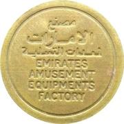 Amusement Token - Emirates Amusement Equipments Factory – obverse