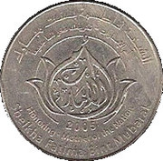 1 Dirham - Khalifa (Mother of the Nation) – reverse