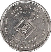 1 Dirham - Khalifa (First Gulf Bank) – reverse