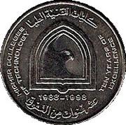 1 Dirham - Zayed (HCT) – obverse