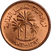 1 Fils - Zayed / Khalifa (FAO; non-magnetic) – obverse