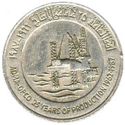 1 Dirham - Zayed (1st Offshore Oil Shipment 25th Anniversary) – reverse