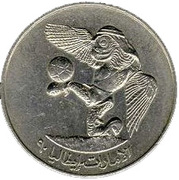 1 Dirham - Zayed (1990 World Cup) – reverse