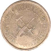 1 Peseta (Puigcerdanesa Cooperative) – reverse