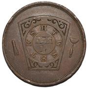 1 Penny - Monroe Royal Arch Chapter No. 281 (Stroudsburg, Pennsylvania) -  reverse