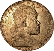 1 Birr - Menelik II (Lion's right foreleg raised) – obverse