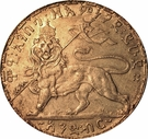 1 Birr - Menelik II (Lion's right foreleg raised) – reverse
